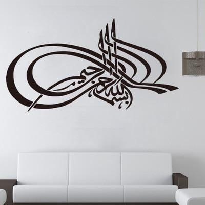 High Quality Diy Muslim Quotes Arabic Wall Sticker Modern Home