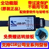 CSR Bluetooth Programmer USB To SPI Download Software Development Of Bluetooth Module Chip Production Tools