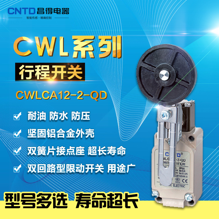 Stroke Switch CWLCA12-2-QD Waterproof Defence Oil Will Electric Current Stable Reliable trip limit switch cwlnj s2 oil resistance waterproof tz 5169
