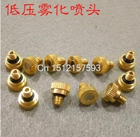 10pcs Low Pressure Brass Atomizing Misting Nozzles With Stainless Steel Orifice 0 15mm 0 8mm 12