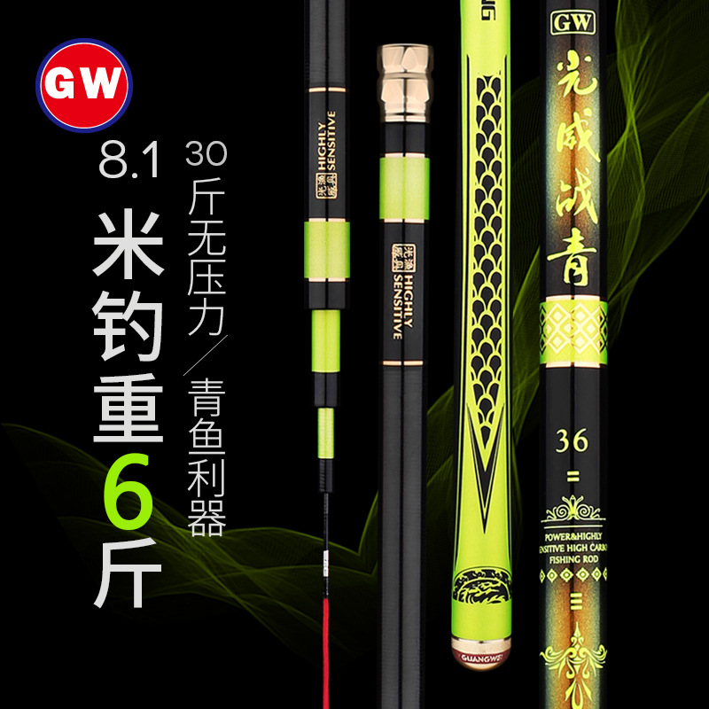 GW Battle Green Taiwan fishing rod carbon fishing rod super hard super light fishing rod large