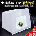 Adearstudio CD50 Portable Mini kit Photo Photography Studio Light Soft Box (465*340*365mm)  Photo box Photography Lightbox
