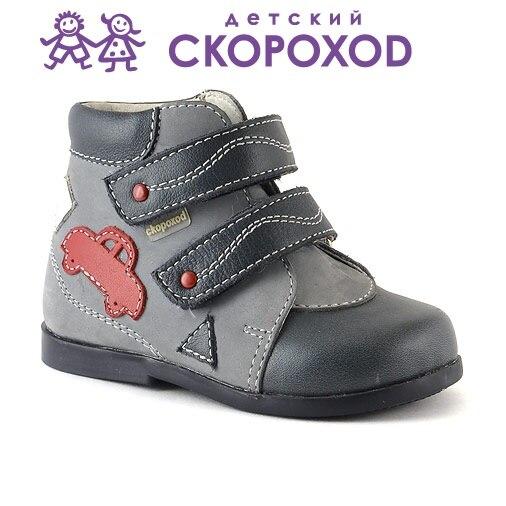 Chaussures runner à la première étape de l'enfant chaussures confortables pour garçon semelle anatomique en cuir véritable fabriqué en russie meilleur bébé