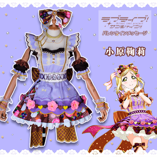 Love Live! Sunshine!! Aqours Ohara Mari Chocolate Valentine's Day The Third Version Uniforms Cosplay Costume Free Shipping