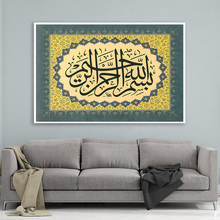 Arabic Calligraphy Islamic Wall Art Canvas Print Paintings Muslim Living Room Poster Pictures for For Ramadan Decore