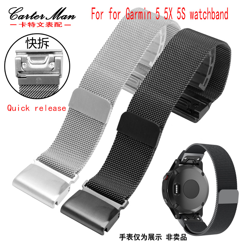 High quality Quick release stainless steel watchband for Garmin 5 5X 5S magnetic mesh belt military Watch Band Strap 20 22 26mm