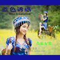 Miao clothes dance costume hat collar silver hair accessory clothing blue temptation clothes