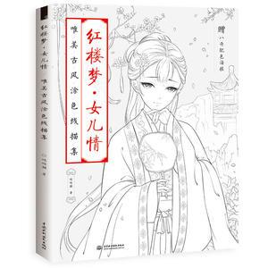 Image 4 - Çin boyama kitabı çizgi çizim ders kitabı boyama antik güzellik yetişkin anti stres boyama kitapları