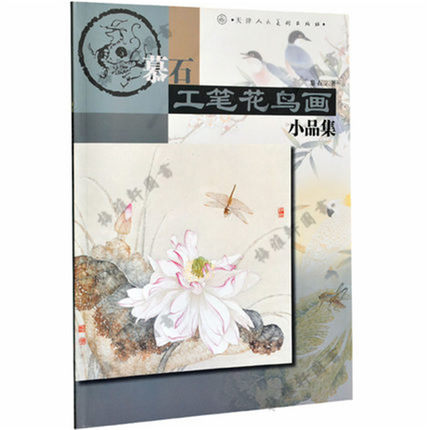 Chinese gongbi painting book , Fine brushwork painting flower bird painting techniques skills