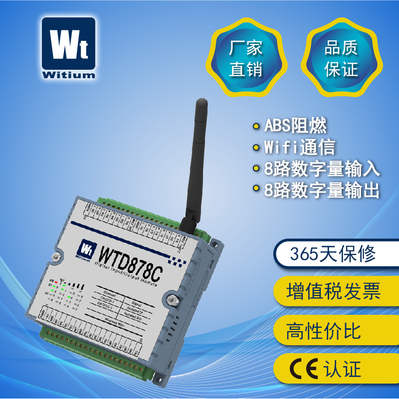 WiFi Module Wireless IO Transmission Module Wireless Data Acquisition Module Remote IO Module WTD878C