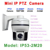 2MP 20x Optical Zoom Mini IP PTZ Camera Outdoor 1080P Speed Dome Camera IP66 Waterproof Day