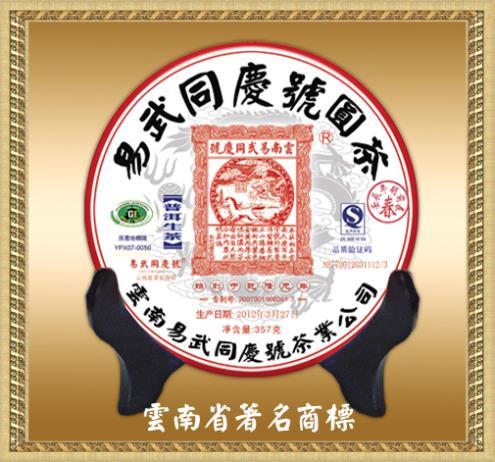 Wu yi Chinese yunnan puer pu er 357g trees Puerh tea font b health b font