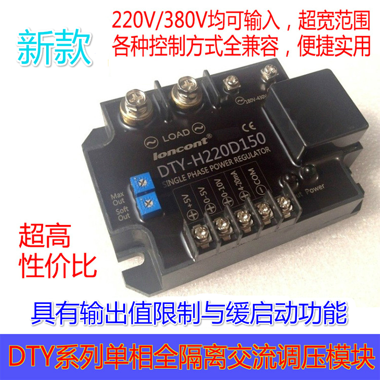 Single phase AC phase shift voltage regulator module DTY-H220D150E (F/G/H) H380D150