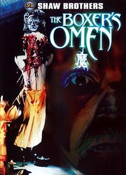 《魔》1983年香港恐怖电影在线观看