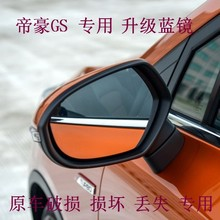 forGeely imperial GS special large white Jinglan mirror anti glare rearview mirror mirror reflection lens