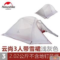 NatureHike Tent New 1 8kg 3 Person 20D Silicone Fabric Double Layer Camping Tents NH Outdoor