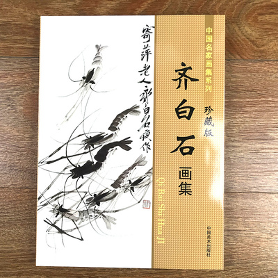 China Famous Paintings Series - Qi Baishi Collector's Edition Chinese Birds Flower Painting Techniques Book For Adult