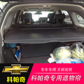 free shipping car trunk curtain cover for chevrolet captiva Daewoo Winstorm 2011 2012 2013 2014 2015 2016 1st generation