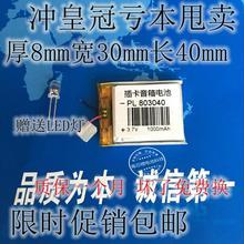 3,7 V литий-полимерная батарея 803040 1000mAh Беспроводная Bluetooth аудио Колонка карта пушка литий-ионная аккумуляторная батарея