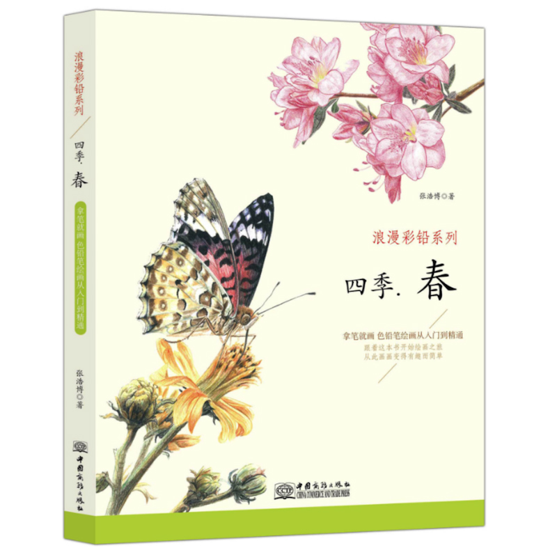 Romantic Colored Pencils Series Drawing Books: Spring/Summer/Autumn/Winter Art Book For Adults Chinese Edition