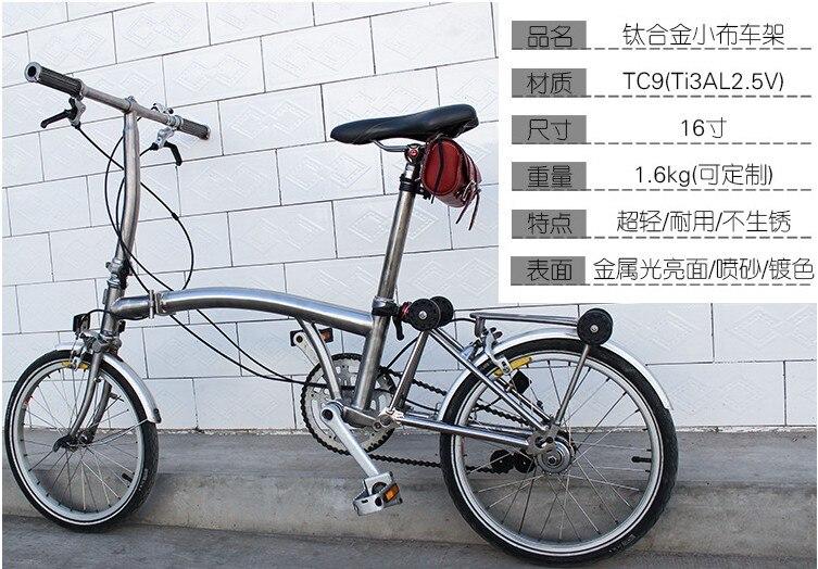 Meilleure qualité!!! PYTITANS titane cadre de vélo pliant cadre de vélo Brompton titane alliage matériel usine directement vente