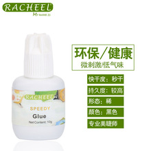 Racheel 10g Fast Dry Eyelash Glue For False Eyelash Extension Glue Low Stimulation Low Odor Black Glue Long lasting