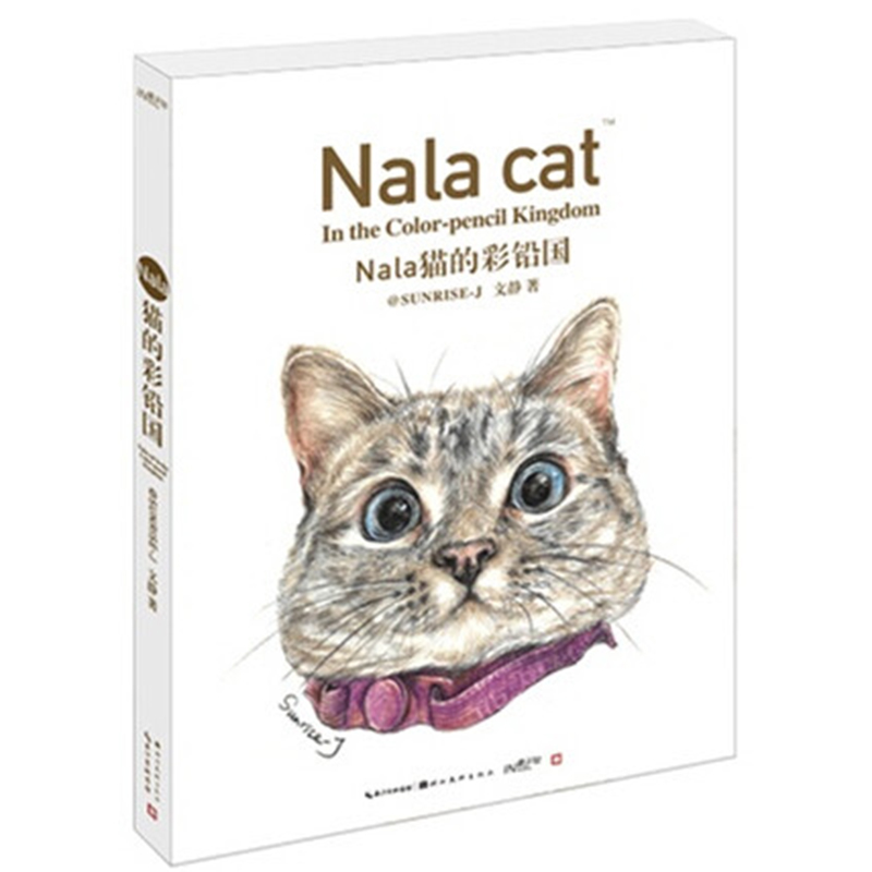 Painted Book Color Pencil Lead Self-study Tutorial Cute Cat Animal Drawing Technique Hand-painted Nala Cat Book.