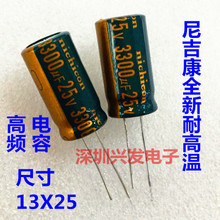 Original 100 pçs/lote 25 v 3300 uf 13*25mm 3300 uf 25 v eletrolítico kapasitor baru ic...