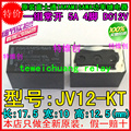 (10PCS) original power relay JV12-KT 12V / 5A / 4 feet DC