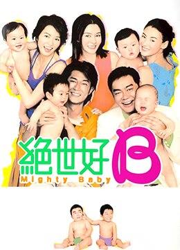 《绝世宝贝》2002年香港喜剧电影在线观看