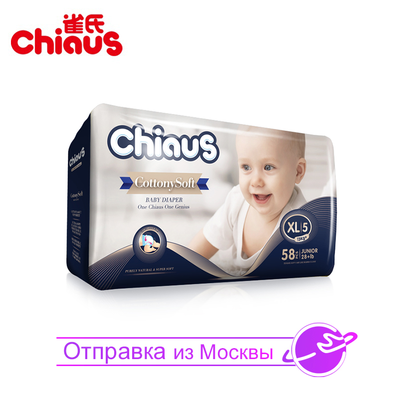 Baby Diapers Chiaus Cottony Soft Size XL for >13kg 58pcs Infant Disposable Diapers Nappy Changing Soft Absorbent Lasting Dry [mumsbest] baby disposable diapers biodegradable
