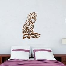 Free Shipping High quality Islamic Prayer Decor Wall Art Sti