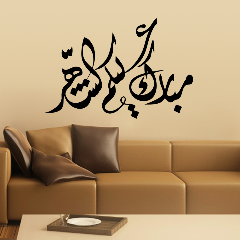 diy wall sticker Muslim Arab Art Word Wall Stickers home decoration ...