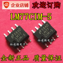 Freeshipping  LM77CIM-3 LM77CIM-5 LM77CIMX-3 LM77CIMX-5
