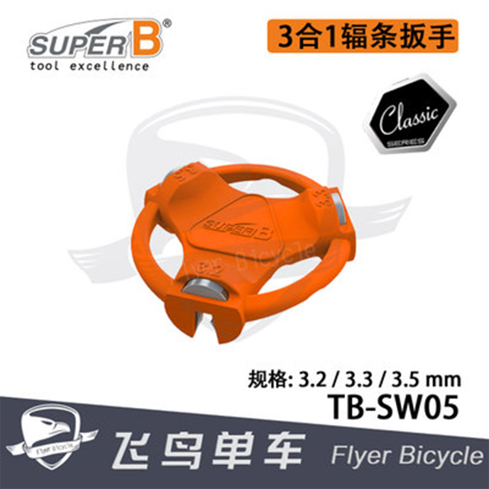 SUPER B 3 In 1 Bicycle Spoke Tool Spoke Wrench School Circle Adjustment Tool TB-SW05