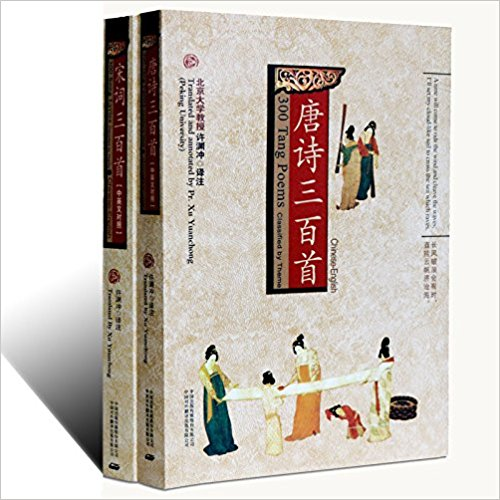 2pcs Bilingual 300 Tang Poems And 300 Song Ci Poems Book / The Essence Of Chinese Traditional Culture Textboook With Pin Yin