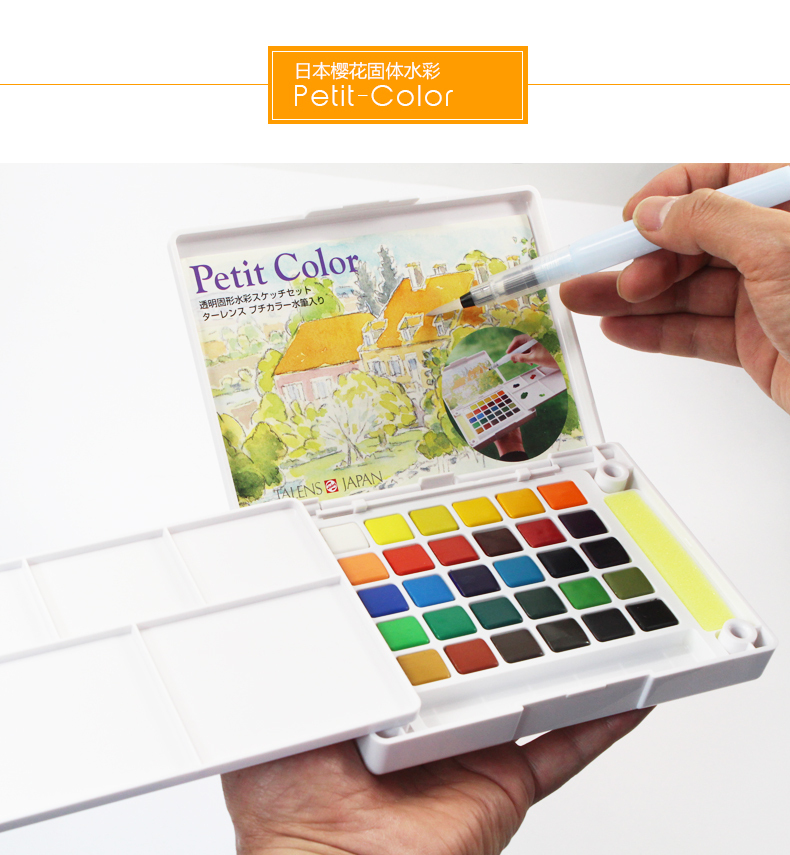 Talens Petit Solid Assorted Transparent Water Colors Field Sketch Pocket Set with Brush