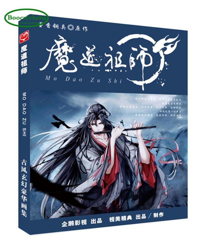 Anime Mo Dao Zu Shi Lan Wangji Wei Wuxian Picture Book Art Painting Album Gift
