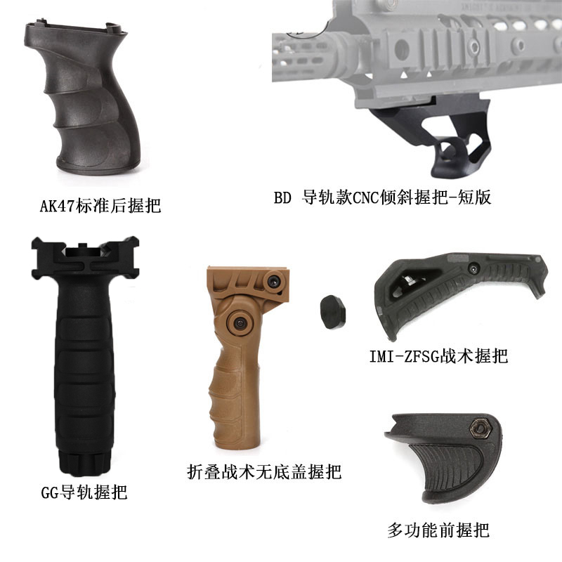 Gel Ball Gun AK47 Handgrip GG Guide Handgrip ZFSG Tactical Grip Folding Handgrip BD CNC Slanted Grip Accessories Outdoor Sports