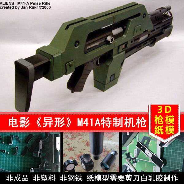 Alien M41A Pulse Rifle Gun Scale 1:1 3D Paper Model