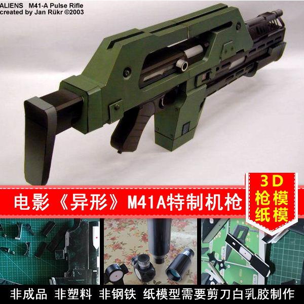 Alien M41A Pulse Rifle Gun Scale 1:1 3D Paper Model