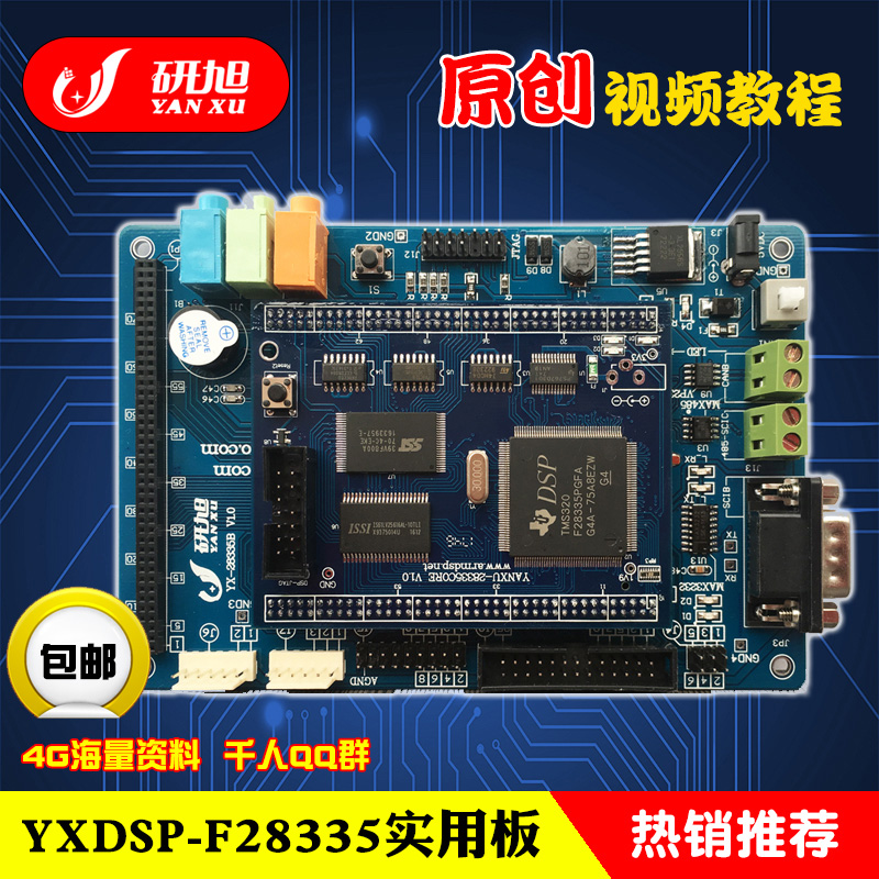 Beautiful Tms320f28335 Learning And Practical Board 28335dsp Development Board Edition Air Conditioning Appliance Parts Home Appliance Parts