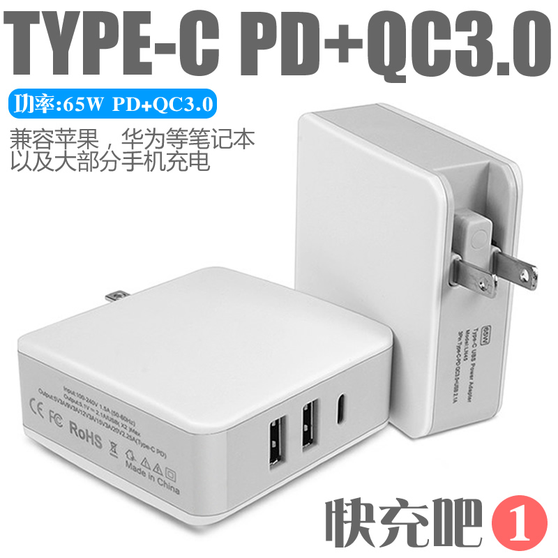 PD QC3.0 More than USB Fast Charging Britain Speed Intelligent Charger Direct Apple TYPE-C Apple Computer 65W шарфы апрель шарф 2 шт дозор