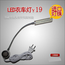 Sewing machine sewing machine accessories 20 high brightness LED lamp light clothes