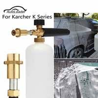 Snow Generator Lance Sprayer Foam Soap Foamer For Karcher K2 K3 K4 K5 K6 K7