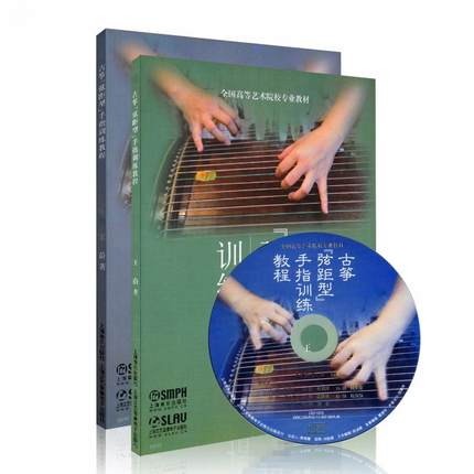 2pcs Guzheng Finger Training Course Of