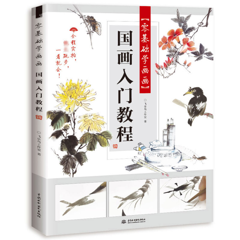 Leanring Chinese Painting Book For Beginner 28.5*21cm,112pages