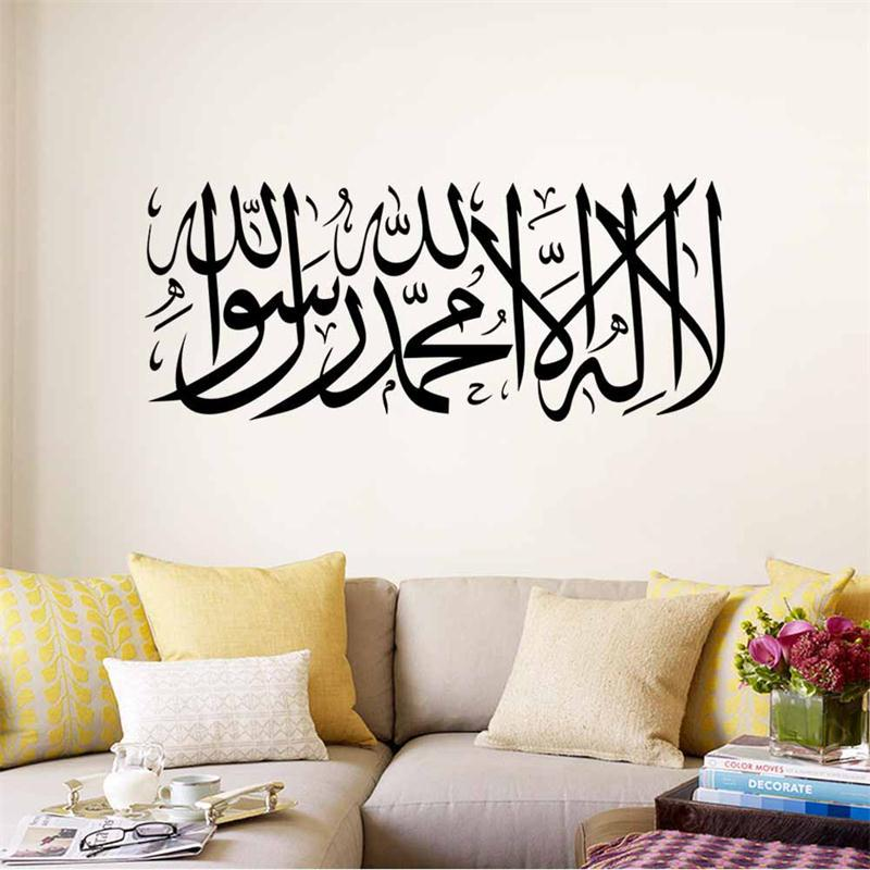 Islamic wall sticker home decor muslim mural art allah arabic quotes islamic wall sticker home decor muslim mural art allah arabic quotes wedding decoration family bless party supply wall art in wall stickers from home junglespirit Gallery