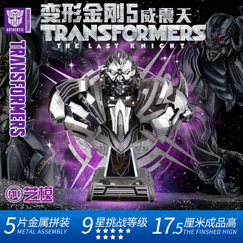 3D Metal assembly model Original MU 5 sheets Obtain authorization Galvatron Megatron 9 stars challenge Stainless steel material dysprosium metal 99 9% 5 grams 0 176 oz