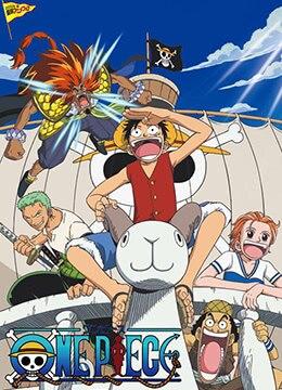 《海贼王剧场版1:黄金岛冒险》2000年日本动画,动作,冒险动漫在线观看